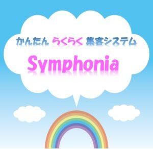 Symphonia ビジネスモデル無料講座