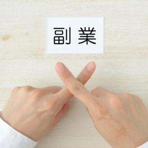 MLMを副業禁止でやるリスク【会社にばれるとクビ】になる?
