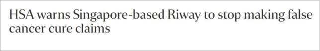 リーウェイ(RIWAY)が虚偽の主張をして いると警告