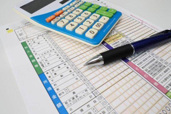MLMの確定申告と節税対策!確定申告すると会社にばれる?