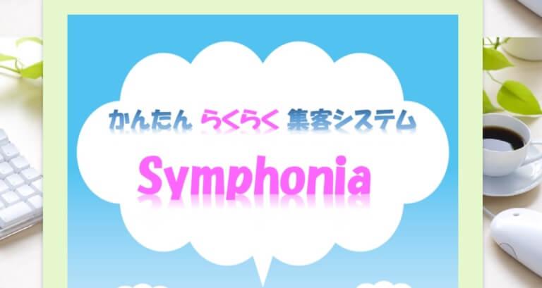 Symphonia(シンフォニア)