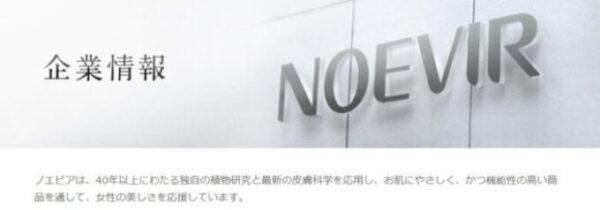 ノエビア化粧品会社概要