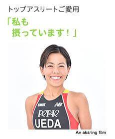 日本のトライアスロン選手である上田藍選手