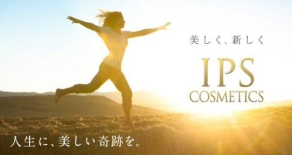 井上浩一が会長であるIPSコスメティックスとは